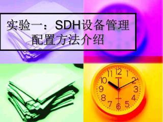 实验一: SDH 设备管理配置方法介绍