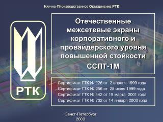 Сертификат ГТК № 2 26  от   2  апреля 1999 года