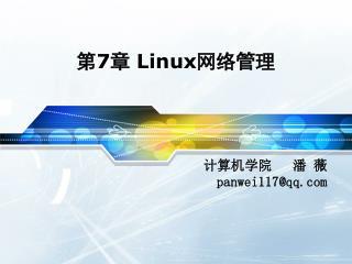 第 7 章  Linux 网络管理