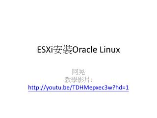 ESXi 安裝 Oracle Linux