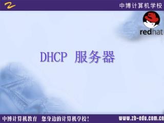 DHCP  服务器