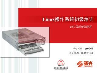 Linux 操作系统初级培训