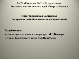 МОУ «Гимназия  № 2  г.Владивостока» Фестиваль педагогических идей «Открытый урок»
