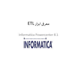 معرفی ابزار  ETL