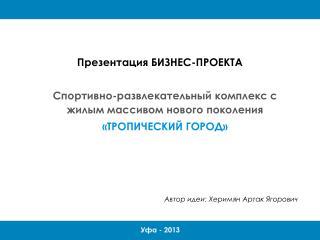 Презентация БИЗНЕС-ПРОЕКТА