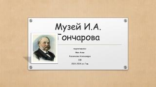 Музей И.А. Гончарова