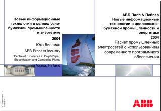 Новые информационные технологии в целлюлозно-бумажной промышленности и энергетике  2004