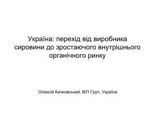 Укра їна : перехід від виробника сировини до зростаючого внутрішнього органічного ринку