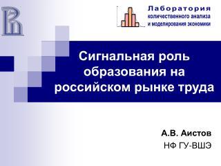 Сигнальная роль образования на российском рынке труда