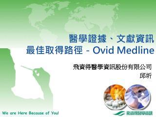 醫學證據、文獻資訊 最佳取得路徑- Ovid Medline