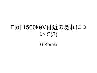 E tot 1500keV 付近のあれについて (3)