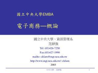國立中央大學 EMBA 電子商務 — 概論