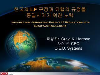 작성자 :  Craig K. Harmon 사장 겸  CEO Q.E.D. Systems