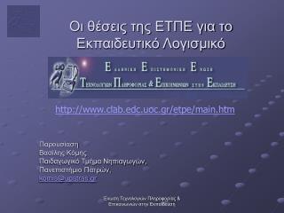 Οι θέσεις της ΕΤΠΕ για το  Εκπαιδευτικό Λογισμικό