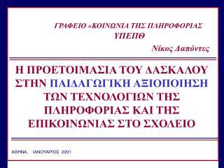 ΓΡΑΦΕΙΟ «ΚΟΙΝΩΝΙΑ ΤΗΣ ΠΛΗΡΟΦΟΡΙΑΣ  ΥΠΕΠΘ