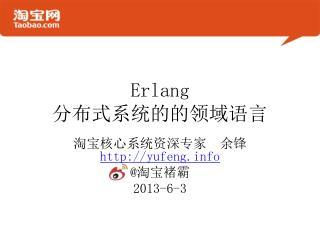 Erlang 分布式系统的的领域语言