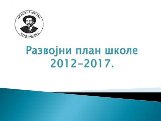Р азвојни план школе 2012-2017.