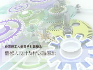 香港理工大學電子計算學系
