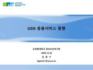 USN  응용서비스 동향