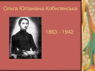 Ольга Юліанівна Кобилянська
