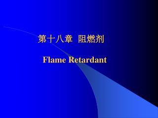 第十八章  阻燃剂 Flame Retardant
