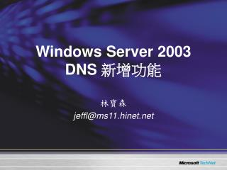 Windows Server 2003 DNS  ????