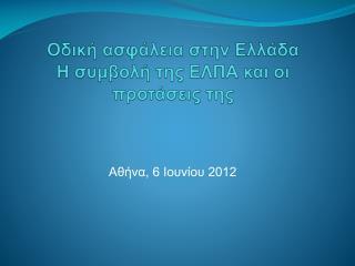 Οδική ασφάλεια στην Ελλάδα   Η συμβολή της ΕΛΠΑ και οι προτάσεις της