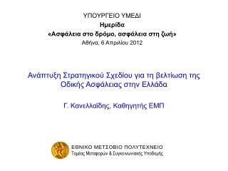 ΥΠΟΥΡΓΕΙΟ ΥΜΕΔΙ Ημερίδα  «Ασφάλεια στο δρόμο, ασφάλεια στη ζωή» Αθήνα, 6 Απριλίου 2012