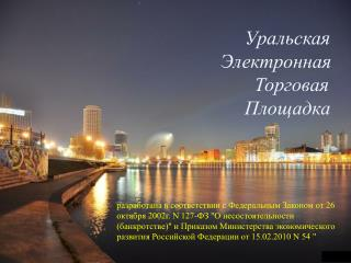 Уральская                                    Электронная