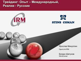 Трейдинг : Опыт – Международный, Реалии - Русские