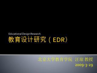 教育设计研究( EDR )