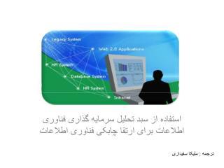 استفاده از سبد تحلیل سرمایه گذاری فناوری اطلاعات برای ارتقا چابکی فناوری اطلاعات