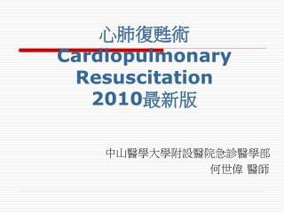 心肺復甦術 Cardiopulmonary Resuscitation 2010 最新版