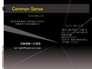 Common Sense   No. 12  201 1 . 1 .10