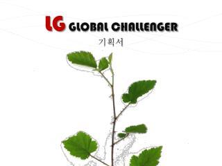 LG  GLOBAL CHALLENGER 기획서