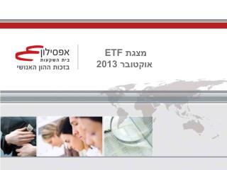 מצגת  ETF  אוקטובר 2013