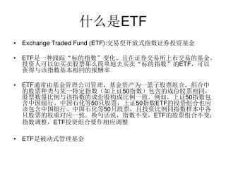 什么是 ETF