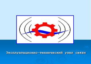 Эксплуатационно-технический узел связи