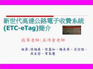新世代高速公路電子收費系統 (ETC-eTag) 簡介