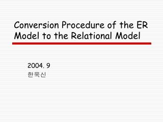 Conversion Procedure of the ER Model to the Relational Model