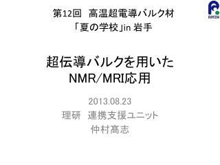 超伝導バルクを用いた NMR/MRI 応用