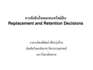 การตัดสินใจทดแทนทรัพย์สิน Replacement and Retention Decisions