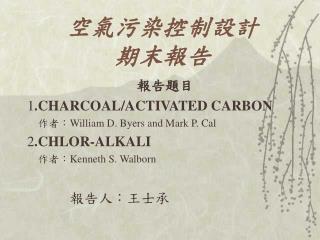 空氣污染控制設計 期末報告