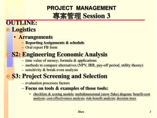PROJECT  MANAGEMENT 專案管理  Session 3