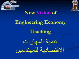 تنمية المهارات الاقتصادية للمهندسين