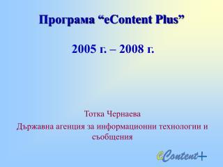 ???????? � eContent Plus � 2005 ?. � 2008 ?.