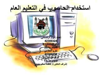 استخدام الحاسوب في التعليم العام