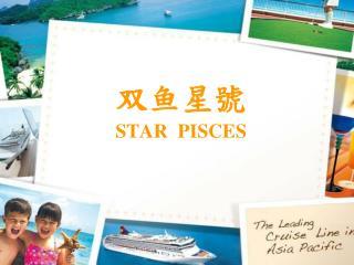 双鱼 星號 STAR PISCES