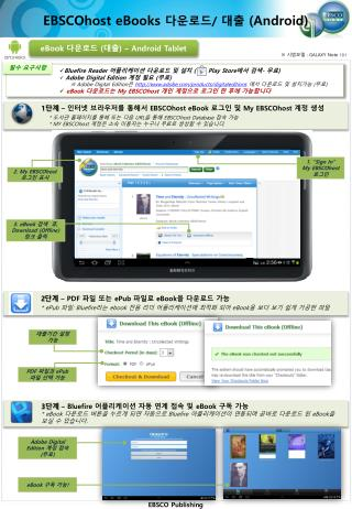 eBook  다운로드  ( 대출 ) – Android Tablet