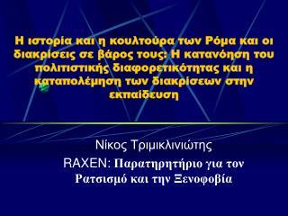 Νίκος Τριμικλινιώτης RAXEN:  Παρατηρητήριο για τον Ρατσισμό και την Ξενοφοβία